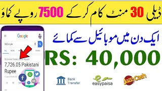 Lifetime Earning Method |Earn Money Daily 40,000 PKR Without investment |100% Paying Earning Method