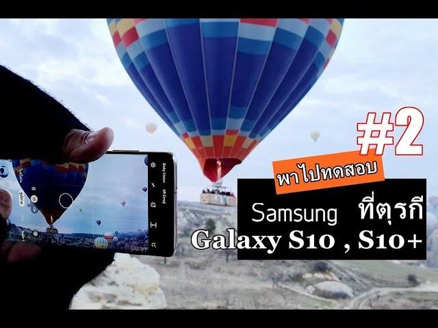 พาทดสอบใช้ Samsung Galaxy S10 และ S10+ ที่ตุรกี #2