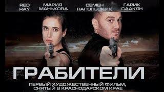 Фильмы 2018 русские боевики  - Грабители |16+ FullHD новинки криминал