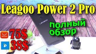 leagoo power 2 полный обзор