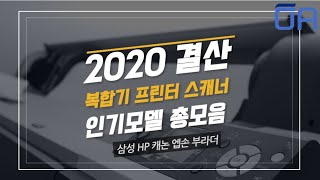 2020년 결산 프린터 복합기 잉크젯 레이저 인기순위 …