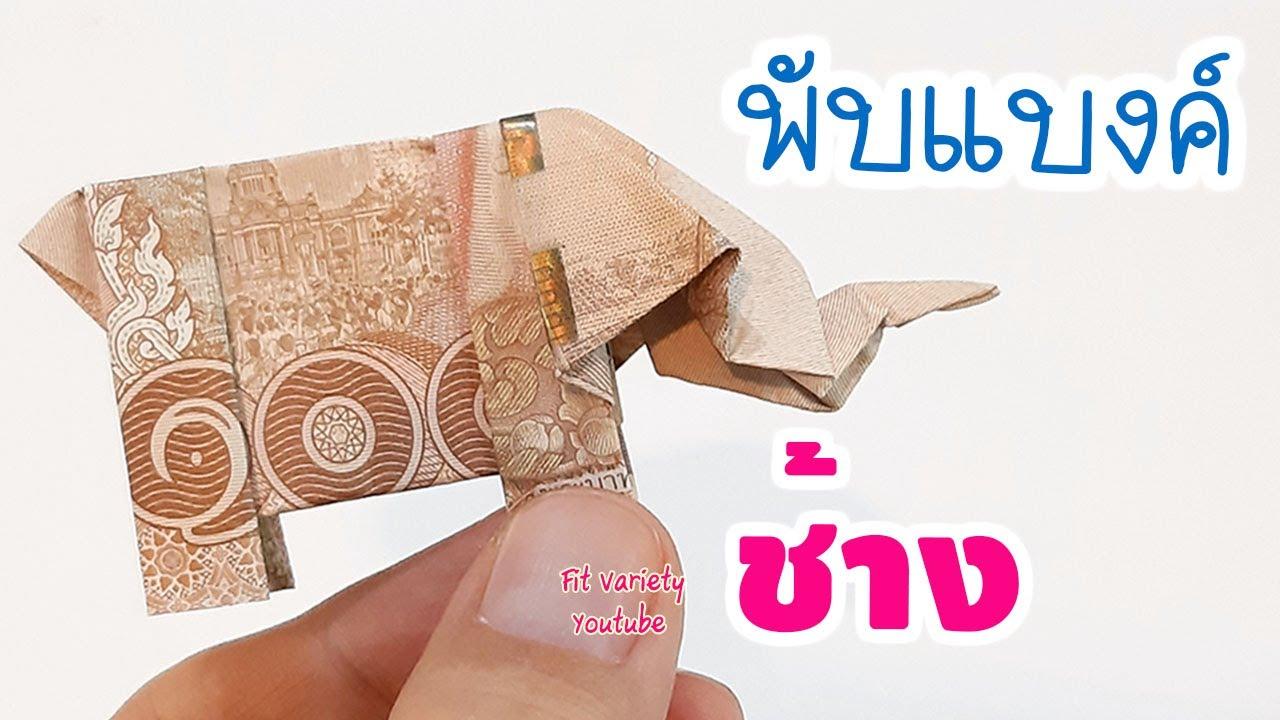 พับแบงค์ เป็นรูปช้าง วิธีพับช้างจากธนบัตร Fold elephant with banknotes พับแบงค์รูปสัตว์ Fit Variety