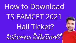 How to Download TS EAMCET 2021 hall Ticket   TS EAMCET 2021 Hall Ticket download   TS EAMCET 2021