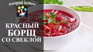 Как приготовить красный борщ со свеклой  Простой рецепт!