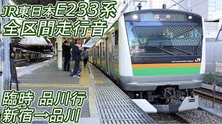 【全区間走行音】 山手貨物線 E233系3000番台 [臨時] 新宿→品川