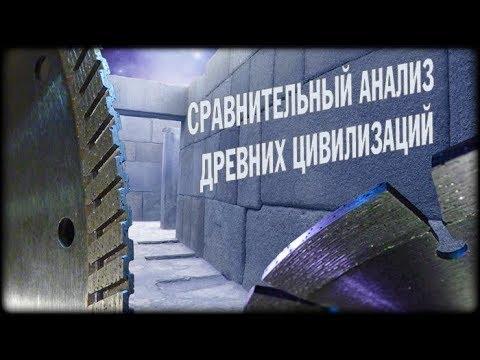 Сравнительный анализ древних цивилизаций - Геометро-физические методы