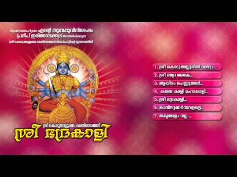 ശ്രീ ഭദ്രകാളി | SREE BHADRAKALI | Hindu Devotional Songs Malayalam | Kodungalluramma Songs