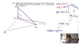 126. Прямая MB перпендикулярна к сторонам АВ и ВС треугольника ABC. Определите вид треугольника