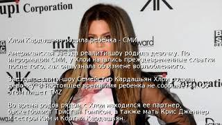 Хлои Кардашьян родила ребенка - СМИ