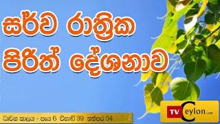 Sarwa Rathrika Piritha - Pirith - Overnight Pirith Chanting - Buddhist Pirith Chantings
