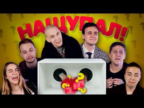видео: КАЖЕТСЯ, НАЩУПАЛ #4: Николай Соболев, Марьяна Ро, Ресторатор, Руслан CMH, ND Production