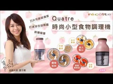 Quatre 食物調理篇