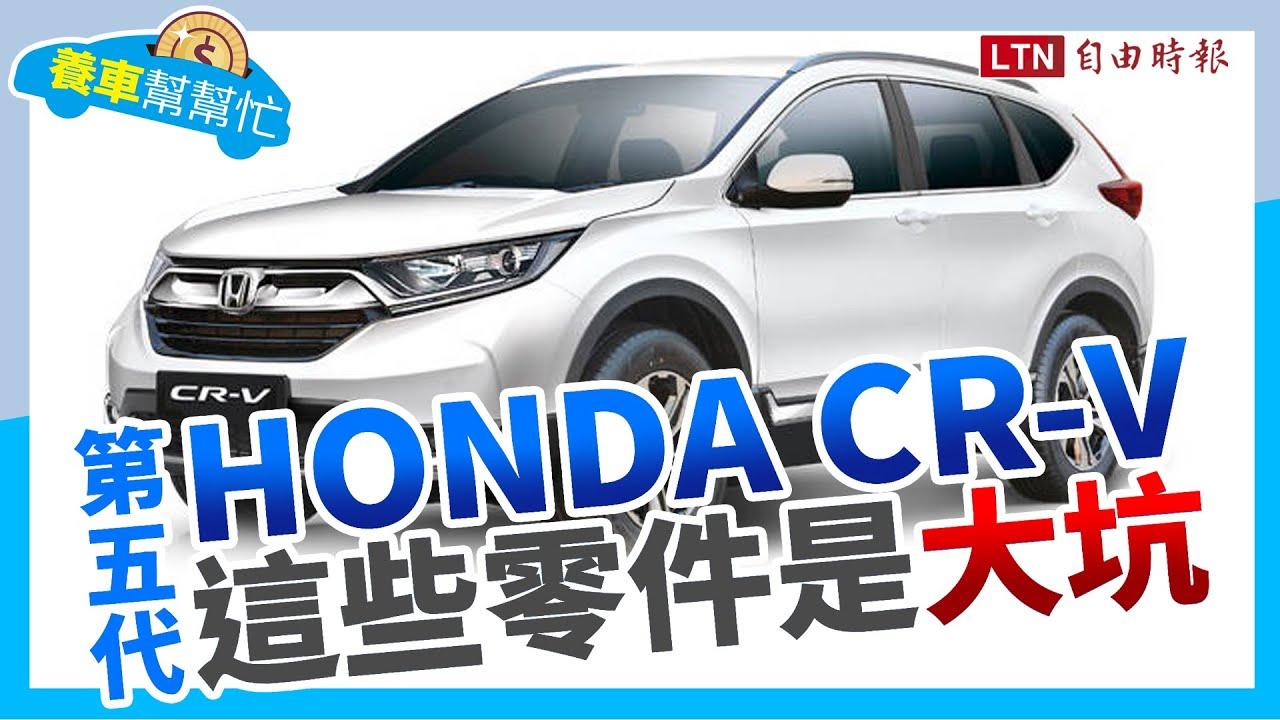 國民中型休旅No.2,第五代Honda CR-V養車成本分析