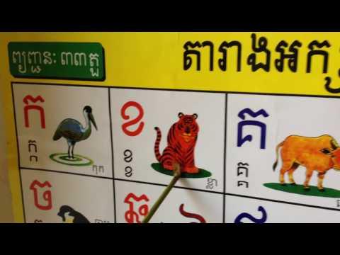 Khmer alphabet and Wovel - Read Khmer alphabet and Wovel - Home learning