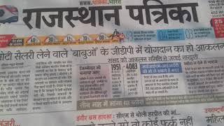 08/01/2018 || राजस्थान पत्रिका || Rajasthan Patrika newspaper || Jaipur news.