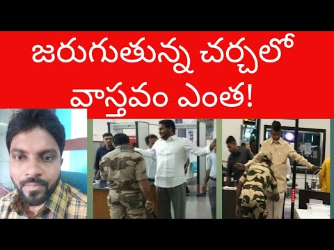 Chandrababu Security check at Airport , what is the fact and Controversy | Ys jagan| Ameer | Yuva tv