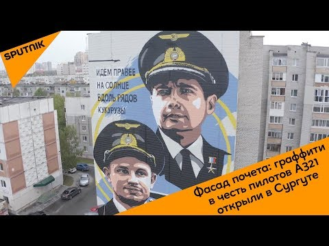 Фасад почета: граффити в честь пилотов А321 открыли в Сургуте