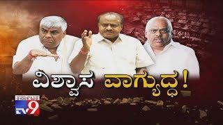 `Vishwas Vaagyudha`: War of Words Between BJP Vs Coalition Govt over 'Trust Vote' In K'taka Assembly