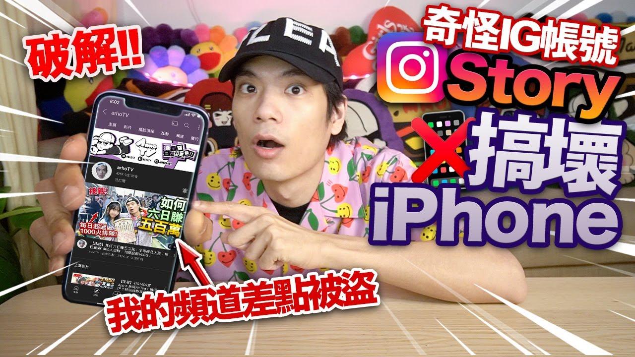 【恐怖】令iPhone死機的IG Story 限時動態!我的Youtube 頻道差點被盜!