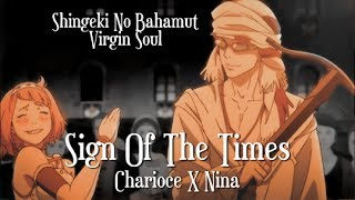 Shingeki no Bahamut:Virgin Soul  「AMV」Sign Of The Times『Charioce X Nina』