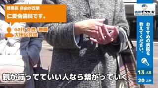 大田区「大岡山駅」周辺で病院の口コミを集めました