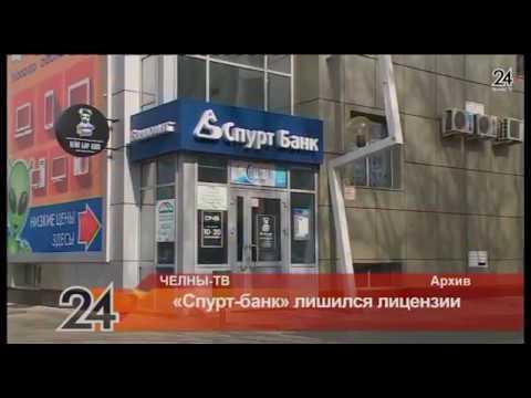 «Спурт-банк» лишился лицензии