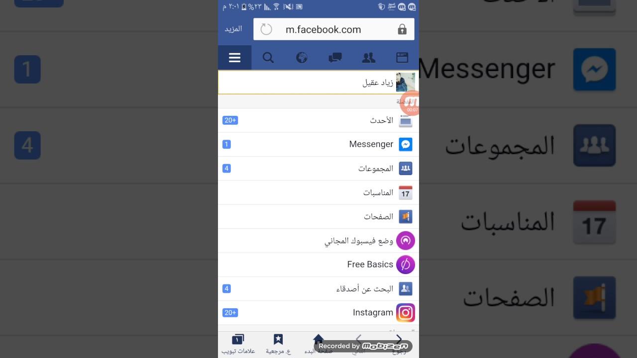تغيير الأسم الأساسي في فيسبوك قبل 60 يوم حتى لو منعك الفيس من تغيير الأسم