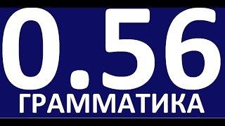 ПРАКТИЧЕСКАЯ ГРАММАТИКА АНГЛИЙСКОГО ЯЗЫКА С НУЛЯ УРОК 56 Уроки английского языка языка