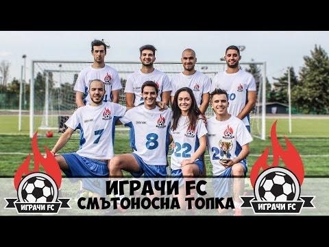ИГРАЧИ FC: Радост