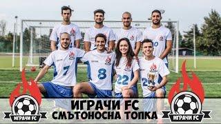 ИГРАЧИ FC: Радост ни УБИВА! Смъртоносна топка!