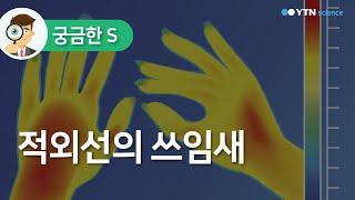 적외선의 쓰임새 / YTN 사이언스
