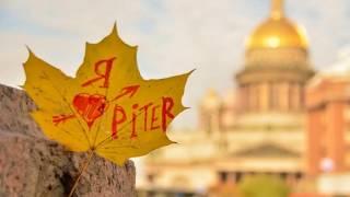 Осенний Санкт-Петербург под вальс Дога (из кинофильма `Мой ласковый и нежный зверь`)