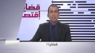 برومو قضايا اقتصادية - الضرائب في الجزائر - أمين عمارة