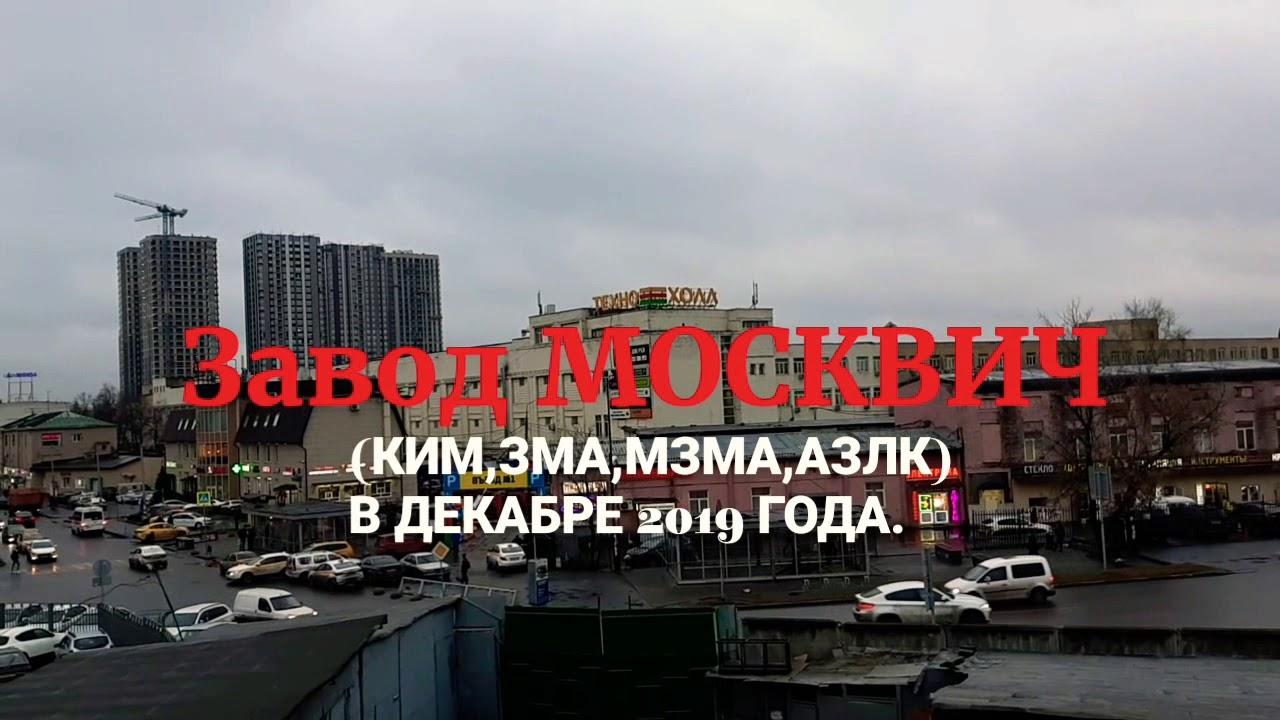 Завод МОСКВИЧ (КИМ,МЗМА,АЗЛК) в декабре 2019, а так же ...