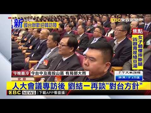 韓國瑜3/22訪陸 國台辦:官方歡迎他過來