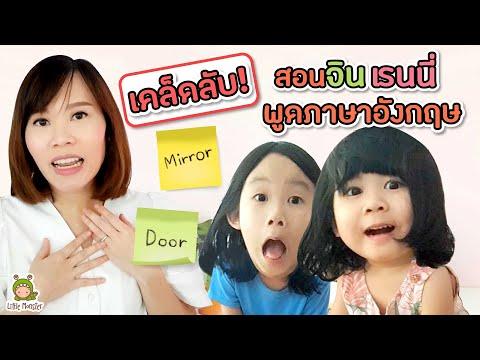ทำไมจิน เรนนี่ พูดภาษาอังกฤษเก่งจัง? แม่ตุ๊กเผยเคล็ดลับสอนลูกพูดภาษาอังกฤษ! | Little Monster