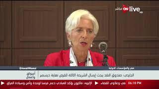 أسواق و أعمال ـ وزير المالية: صندوق النقد يبحث إرسال الشريحة الثالثة للقرض نهاية ديسمبر