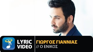 Γιώργος Γιαννιάς - Ο Ενικός | Giorgos Giannias - O Enikos (Official Lyric Video HQ)