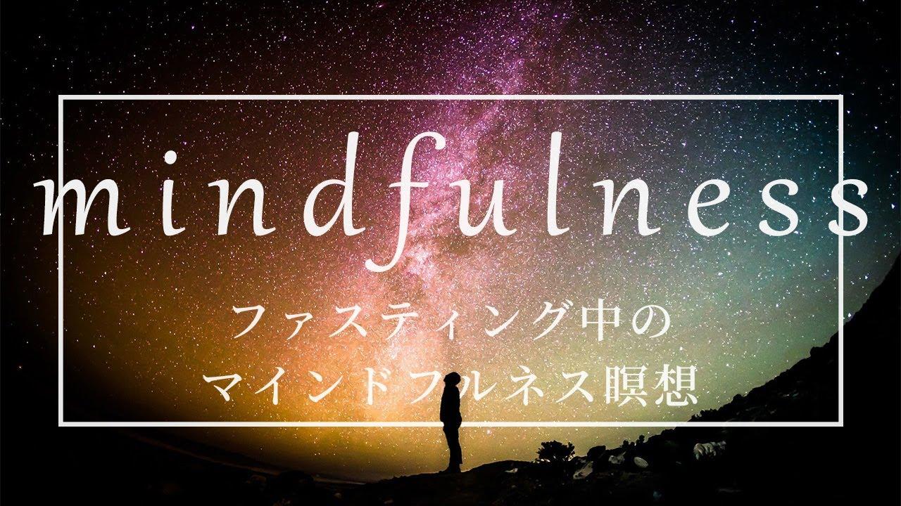 ファスティングの効果を高めるマインドフルネス瞑想ガイド。ソルフェジオ528Hzヒーリング