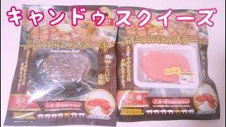 キャンドゥ♥ステーキのスクイーズ購入品紹介♥100均