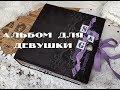 Черно-фиолетовый альбом для девушки. Бумага
