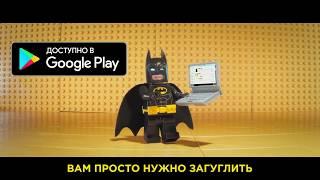 Лего Фильм: Бэтмен – доступен в Google Play