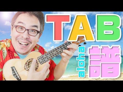 ウクレレ自作曲のTAB譜を自力で作ってみた! / TablEdit