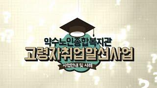 약수TV- 고령자취업알선사업 소개(feat. 김윤주 사…
