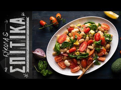 Σαλάτα με φασόλια, ντοματίνια και αβοκάντο