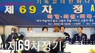 2020순복음제69차정기총회/기독교 대한 하나님의 성회…