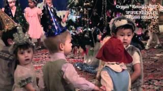 Видеосъемка новогоднего утренника в детском саду.(Наши профессиональные операторы провели видеосъемку новогоднего утренника в детском саду. Новогодний..., 2012-01-02T19:18:50.000Z)