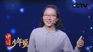 颜丰:孝敬长辈最好的方式是帮助他们跟上时代步伐 20201114 |《中国少年说》(第一季)CCTV少儿 - YouTube