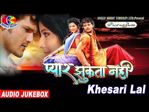 Superhit Film Songs - प्यार झुकता नहीं Pyaar Jhukta Nahi # Khesari Lal Audio Jukebox