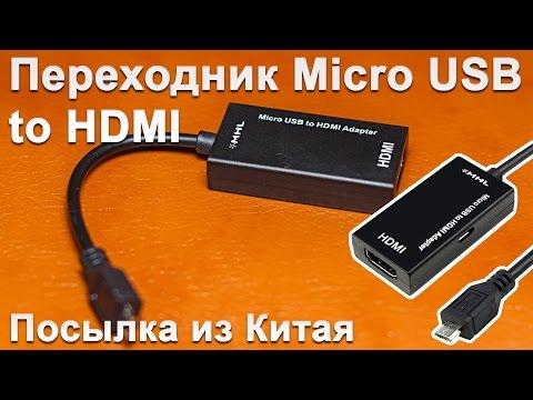 Переходник Micro USB To HDMI